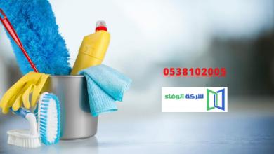 شركة تنظيف المنازل بالدمام